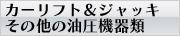 カーリフト&ジャッキ、その他の油圧機器類