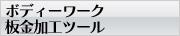 ボディーワーク、板金加工ツール