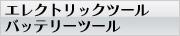 エレクトリックツール、バッテリーツール
