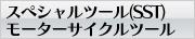 スペシャルツール(SST)、モーターサイクルツール