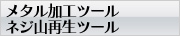 メタル加工ツール、ネジ山再生ツール