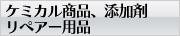 ケミカル商品、添加剤、リペアー用品