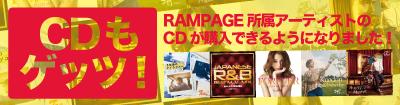 CDもゲッツ!RAMPAGE所属アーティストのCDが購入できるようになりました!